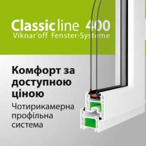 Classic  line 400 4-камерна профільна система