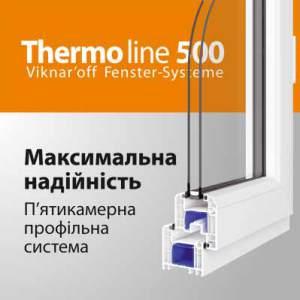 Thermo line 500  5-ти камерная профильная система: