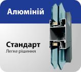 Алюминий Стандарт: