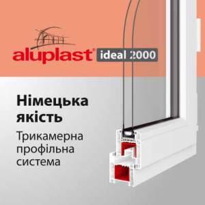 Aluplast ideal 4000  5-ти камерная профильная система: