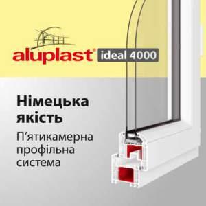 Aluplast Ideal 4000 Premium  5-ти камерная профильная система: